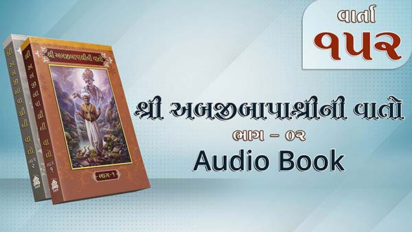 Bapashree Ni Vato   Bhag 2   Varta 152   Audio Book