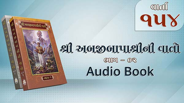 Bapashree Ni Vato   Bhag 2   Varta 154   Audio Book