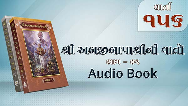 Bapashree Ni Vato   Bhag 2   Varta 156   Audio Book