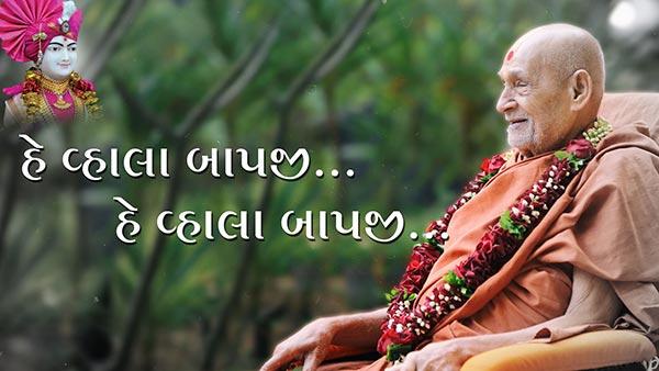 He Vhala Bapji | Gurudev Bapji Kirtan | Video Kirtan