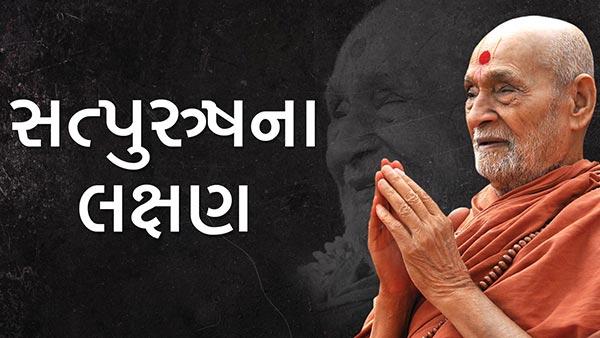 Satpurush Na Lakshan | HDH Swamishri