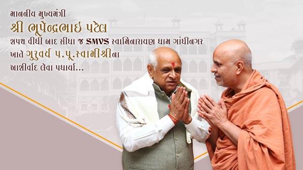 New Honourable CM Shri Bhupendrabhai Patel at SMVS Swaminarayan Dham
