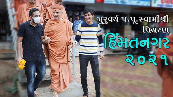 HDH Swamishri Vicharan | Himmatnagar | August, 2021