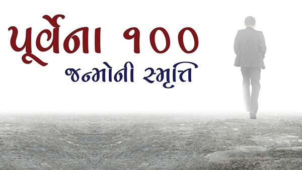 Purve Na 100 Janmo Ni Smruti | 5 Minutes Satsang