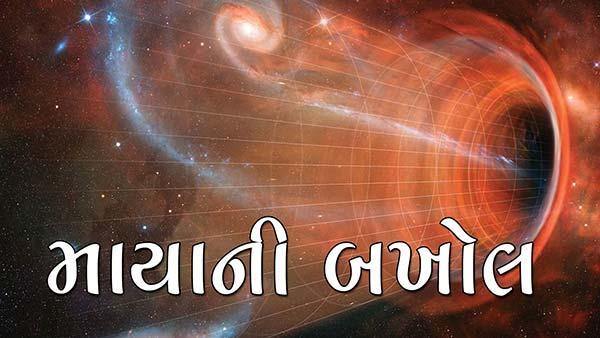 Maya Ni Bakhol | 5 Minutes Satsang