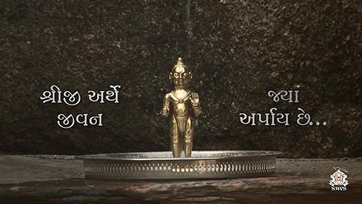 Shriji Mate Janam Amaro - Video Kirtan