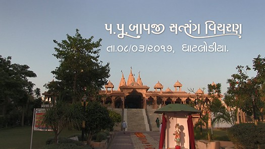 HDH Bapji Vicharan - Ghatlodiya (08-03-2017)