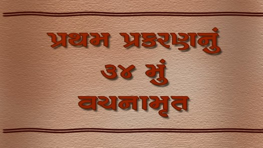Vachanamrut Gadhada Pratham - 34