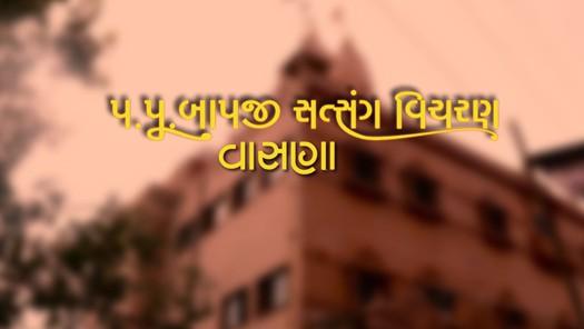 HDH Bapji Satsang Vicharan - Vasna (22-02-2018)