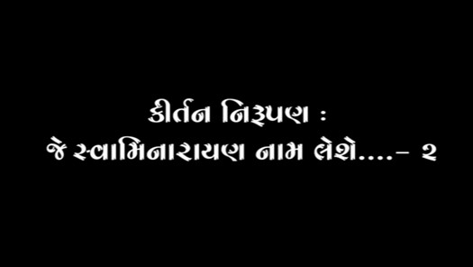Kirtan Nirupan : Je Swaminarayan Nam Leshe - 2