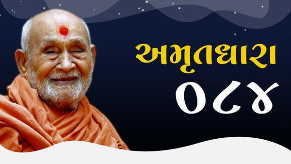 Amrut Dhara | Part - 84