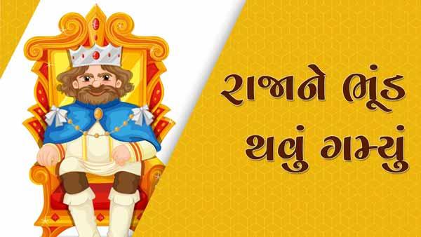 Raja Ne Bhund Thavu Gamyu | Gurudev Bapji Ni Bodh Katha