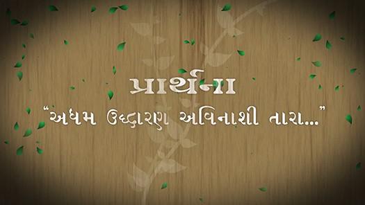 Adham Udharan Avinashi Tara : Prathana