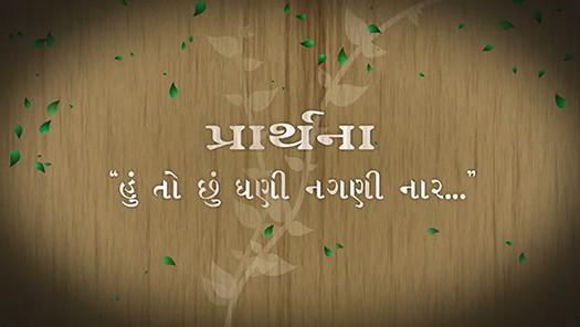 Hu To Chhu Ghani Naghani Nar : Prathana