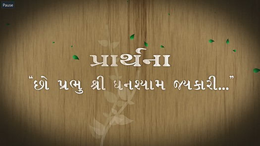 Chho Prabhu Shree Ghanshyam Jaykari : Prathana