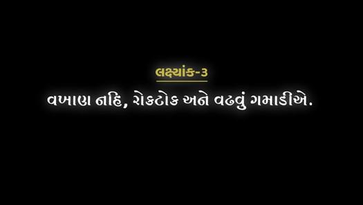 Gyansatra - 11 : Sandhya Katha Shreni (Vakhan Nahi, Rok-tok Ane Vadhavu Gamadie)