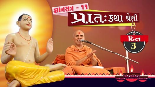 Gyansatra - 11 : Pratah Katha Shreni - Day 3