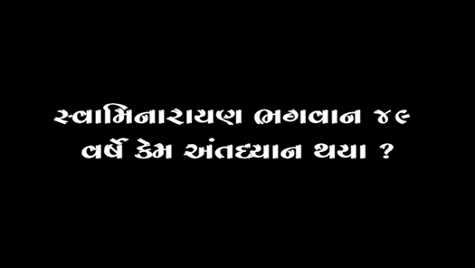 Swaminarayan Bhagwan 49 Varshe Antardhyan Kem Thya ?