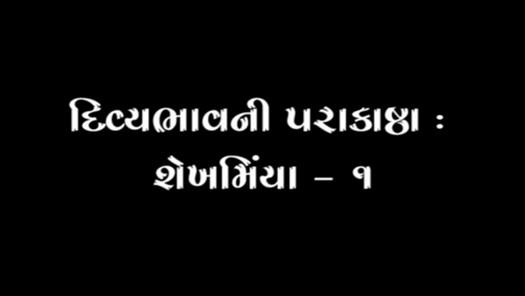 Divyabhav Ni Parakastha : Shekhmiya-1