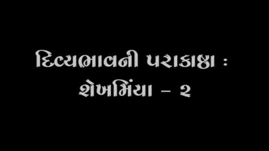 Divyabhav Ni Parakastha : Shekhmiya-2