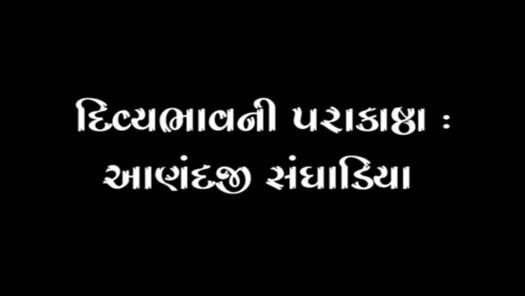 Divyabhav Ni Parakastha : Aanandji Sanghadiya