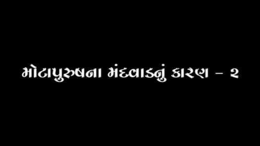 Motapurush Na Mandvad Nu Karan - 2