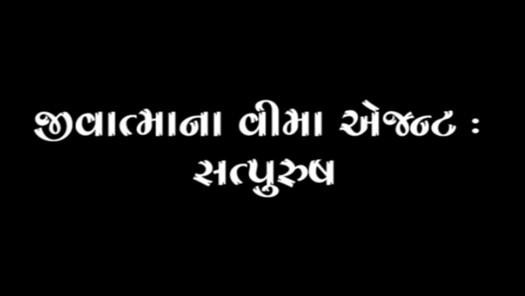 Jivatma Na Vima Ejant : Satpurush