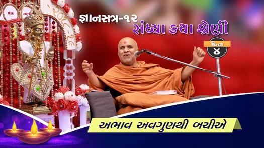 Gyansatra - 12 Sandhya Katha Shreni - Day 4