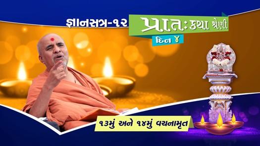 Gyansatra - 12 Pratah Katha Shreni - Day 4