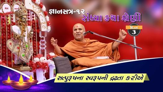 Gyansatra - 12 Sandhya Katha Shreni - Day 3