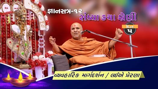 Gyansatra - 12 Sandhya Katha Shreni - Day 5