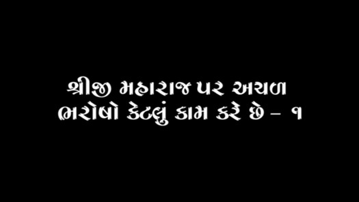 Shreeji Maharaj Par Achal Bharoso Ketalu Kam Kare Chhe - 1