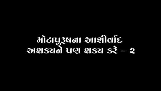 Motapurush Na Ashirwad Ashaky Ne Pan Shaky Kare - 2