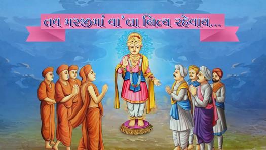Tav Maraji Ma Vahala Nitya Rahevay