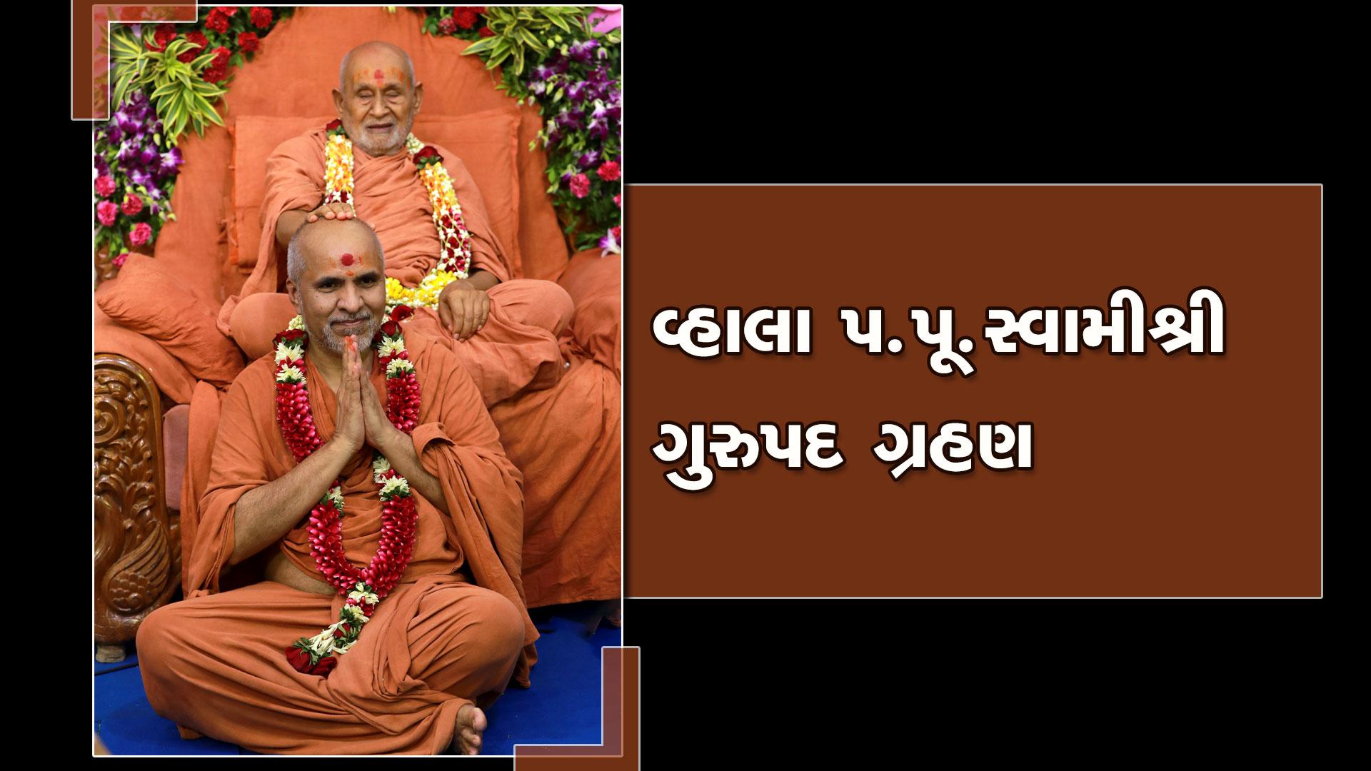 HDH Swamishri Gurupad Grahan | Vachanamrut Dwishatabdi Mahotsav | Gyansatra - 13