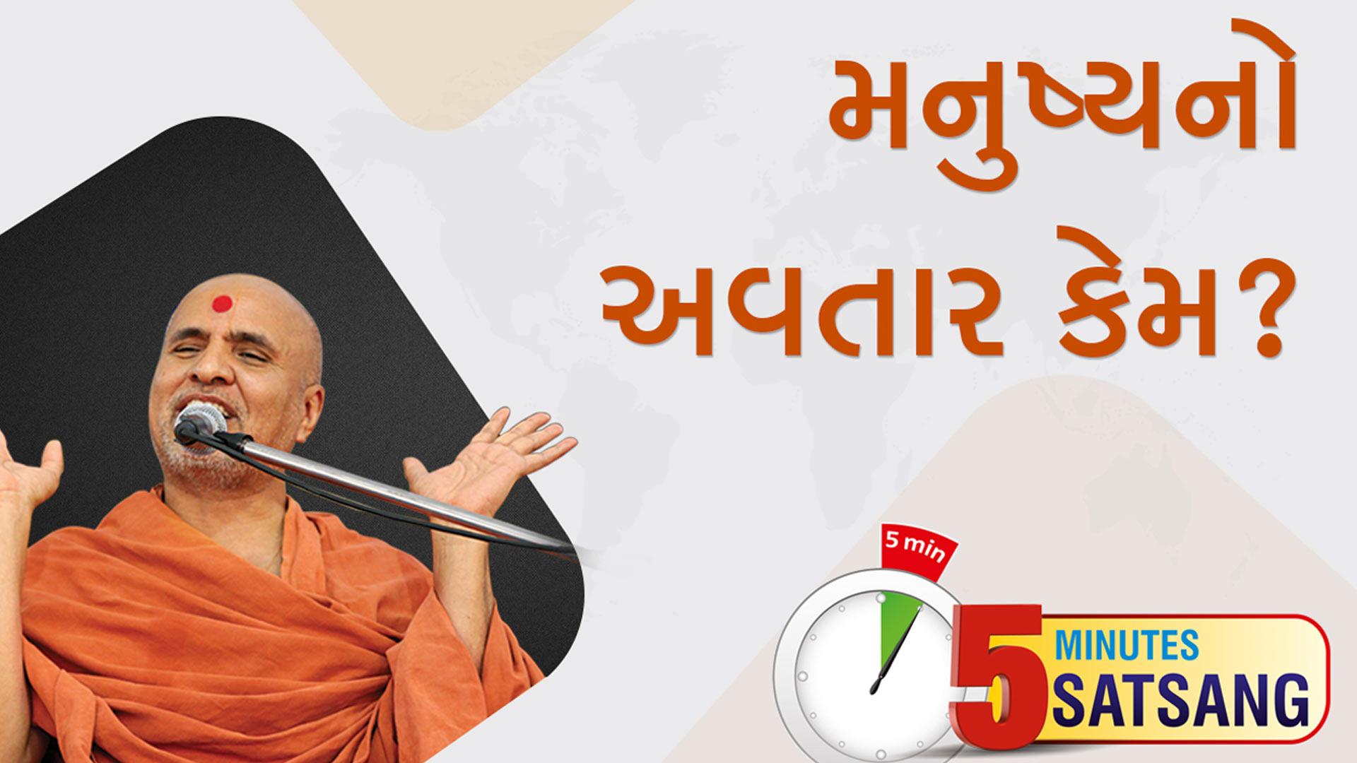 Manushya No Avatar Kem ? | 5 Minutes Satsang | HDH Swamishri