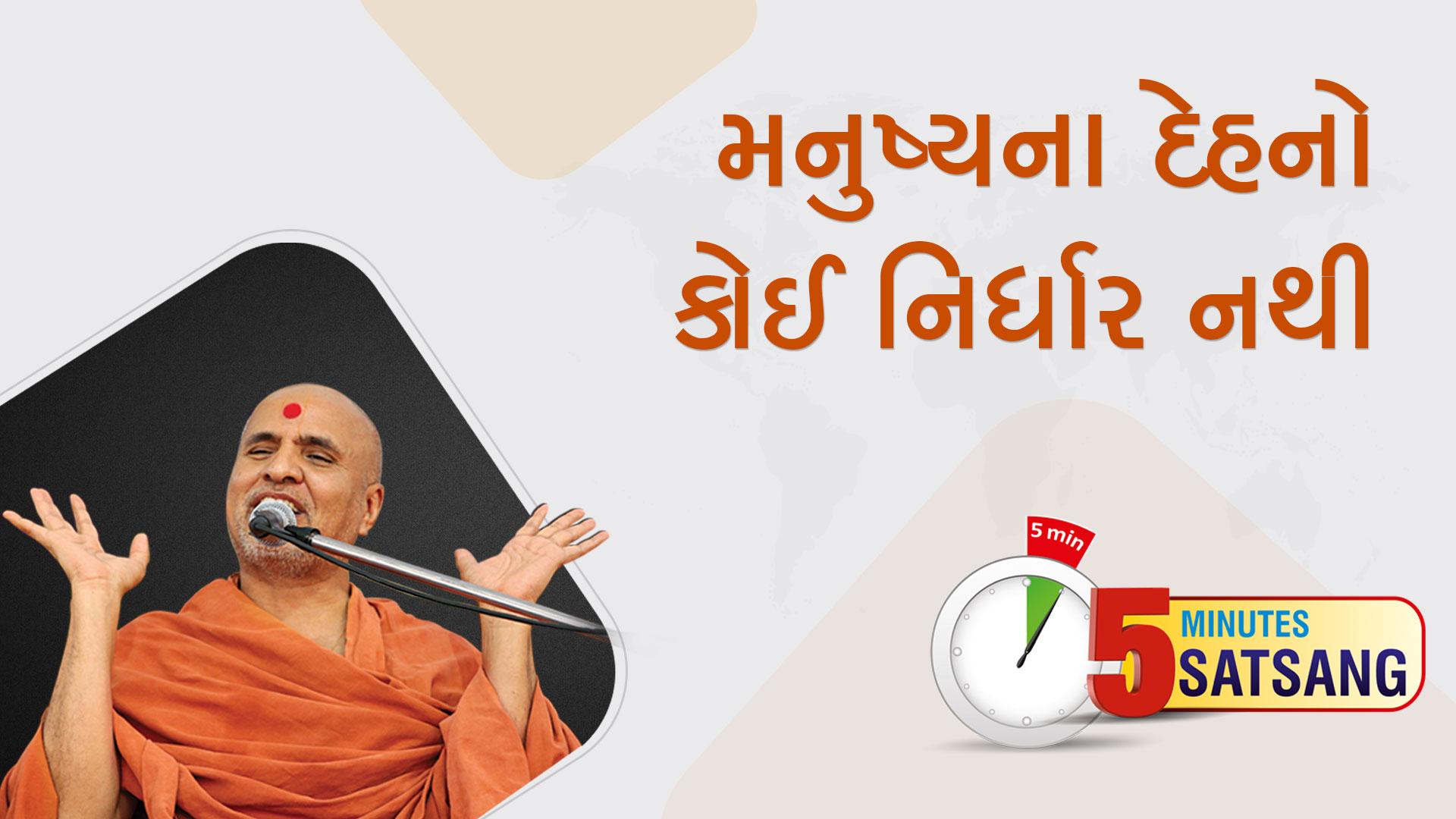 Manushya Na Deh No Koi Nirdhar Nathi | 5 Minutes Satsang | HDH Swamishri