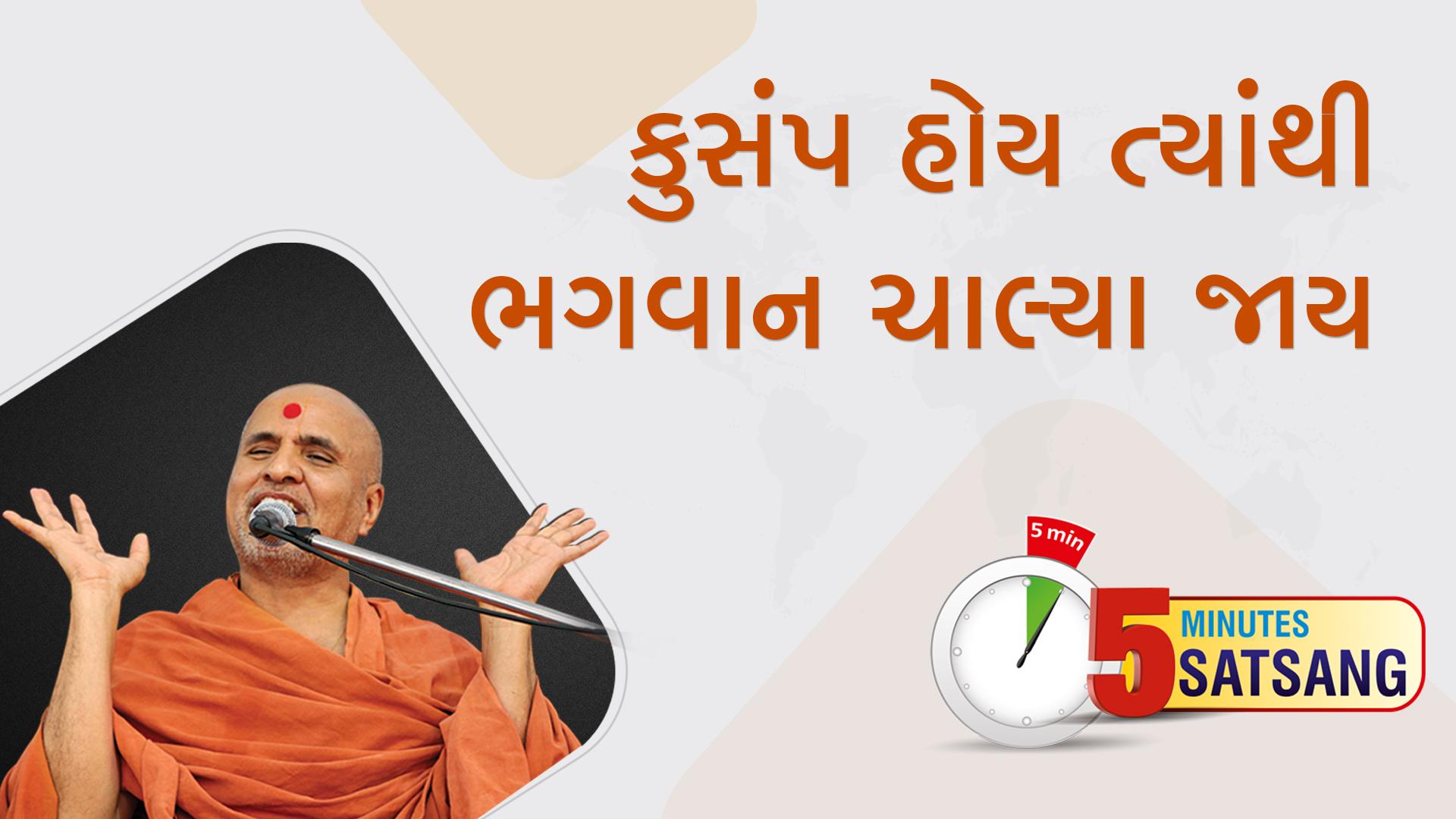 Kusamp Hoy Tyathi Bhagwan Chalya Jaay | 5 Minutes Satsang | HDH Swamishri