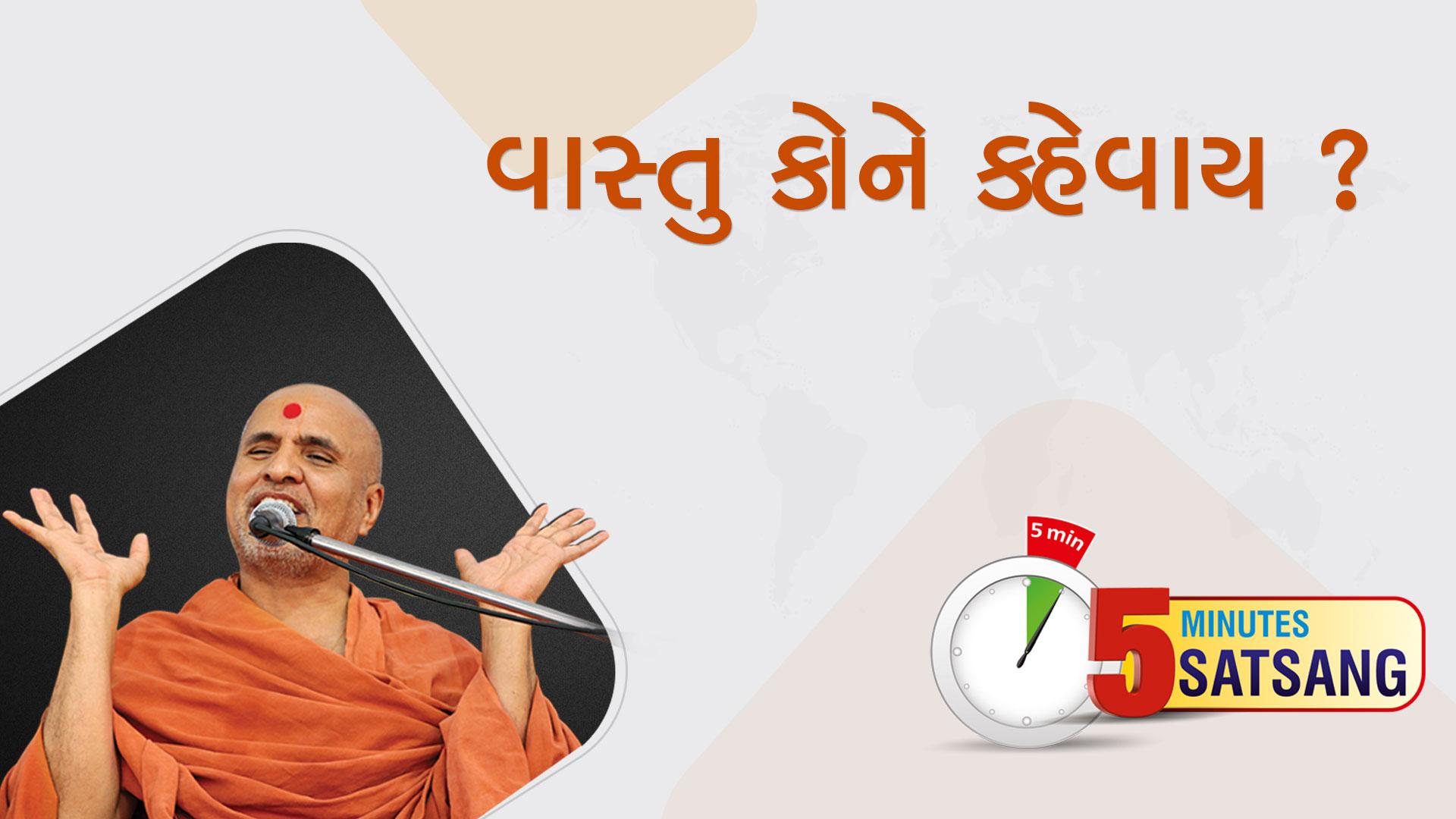 Vastu Kone Kahevay? | 5 Minutes Satsang | HDH Swamishri