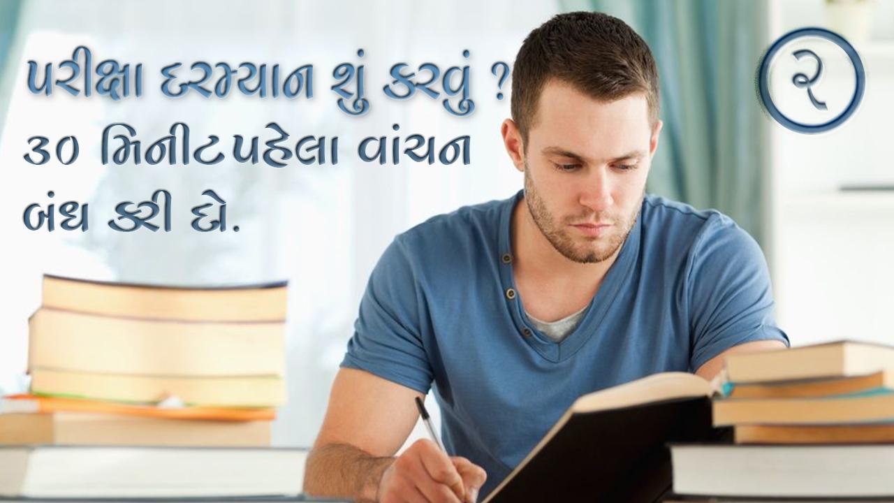 Pariksha Darmyan Shu Karvu? Tip 2