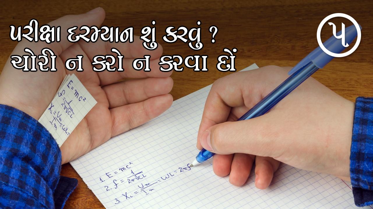 Pariksha Darmyan Shu Karvu? Tip 5