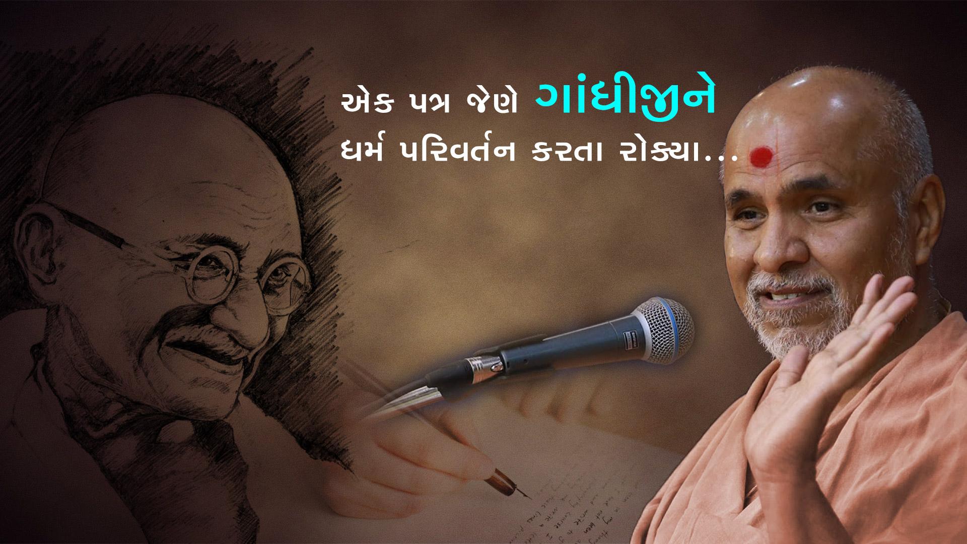 Ek Patra Jene Gandhiji Ne Dharma Parivartan Karata Rokya