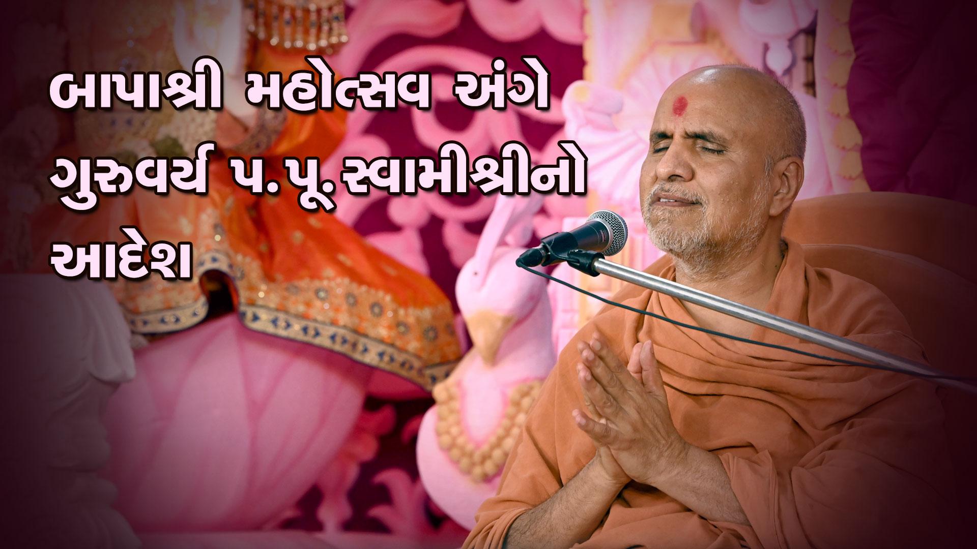 Bapashree Mahotsav Ange HDH Swamishri No Aadesh