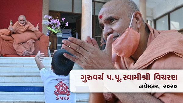 HDH Swamishri Vicharan November 2020