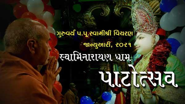 HDH Swamishri Vicharan - Swaminarayan Dham Patotsav | January, 2021
