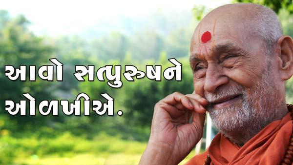 Aavo Satpurush Ne Olakhie | Gurudev Bapji Mahima | 5 Minutes Satsang