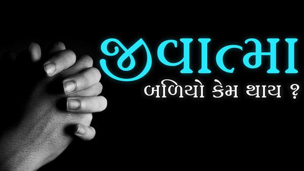 Jivatma Baliyo Kem Thay | 5 Minutes Satsang
