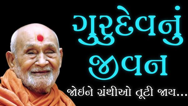 Gurudev Nu Jivan Joi Ne Granthio Tuti Jaay | 5 Minutes Satsang