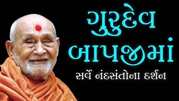 Gurudev Bapji Ma Sarve Nand Santo Na Darshan | 5 Minutes Satsang