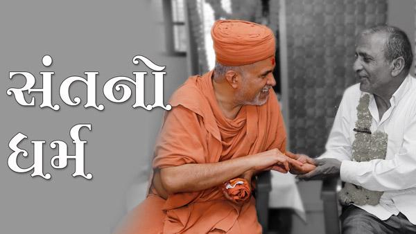 Sant No Dharma | 5 Minutes Satsang